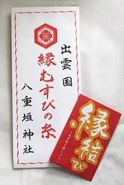 s-20130205IMG_2094 yaegaki enmusubi.jpg