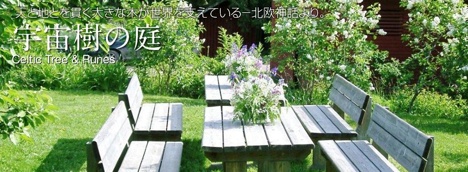 宇宙樹の庭 メインイメージ121209更新